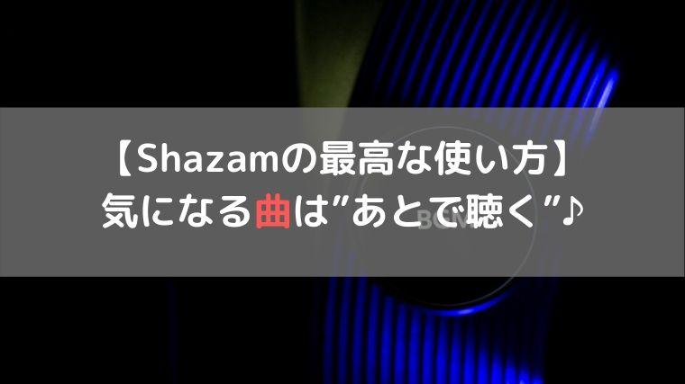 Apple Watch版Shazam
