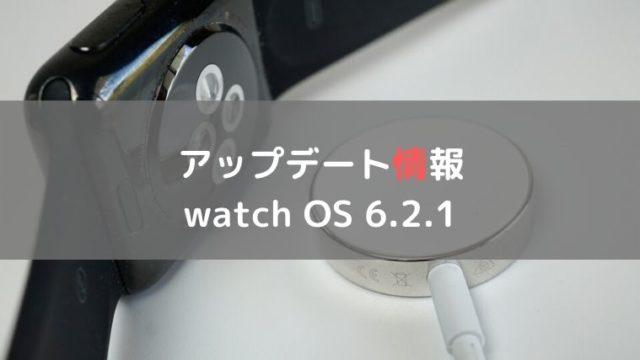 watch OS 6.2.1