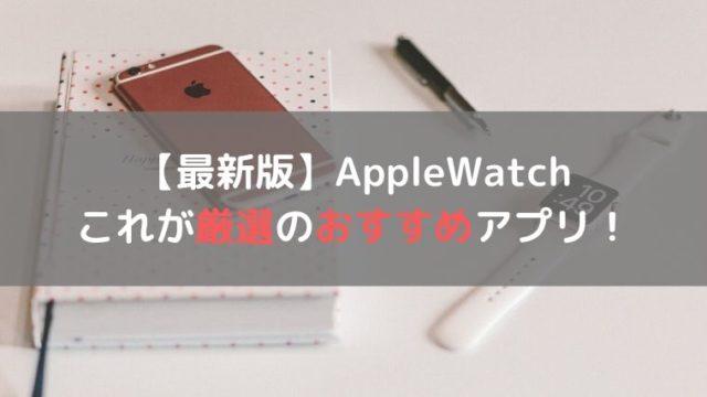 Apple Watchおすすめアプリ