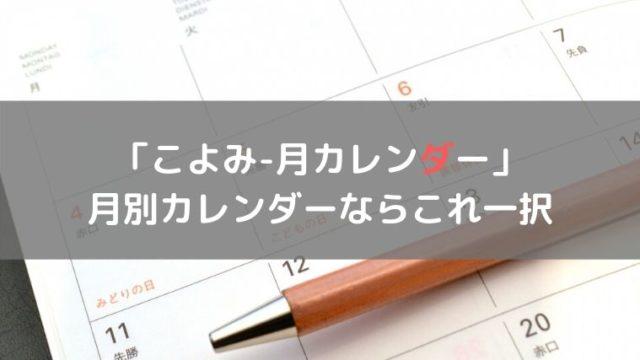 暦の使い方