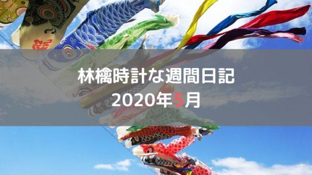 林檎時計な週間日記 2020年5月