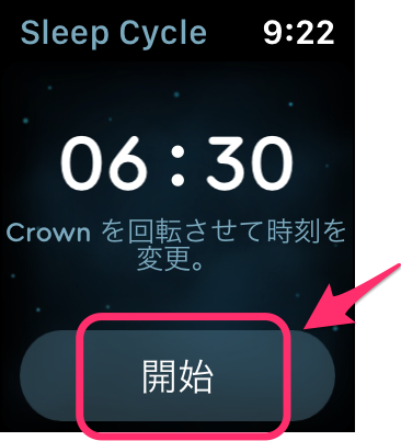 Sleep Cycleの開始