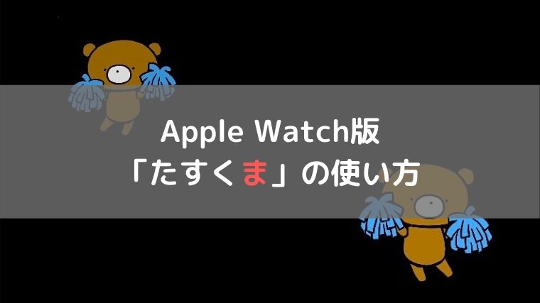 Apple Watch版たすくまApple Watch版たすくま