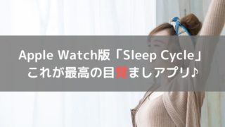 Apple WatchのSleep Cycle