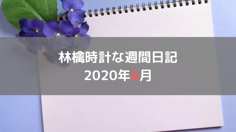 林檎時計な週間日記 2020年6月