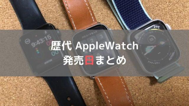 歴代 AppleWatch 発売日まとめ