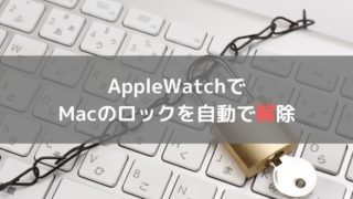 Macの自動ロック解除
