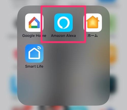 純正Alexaアプリ