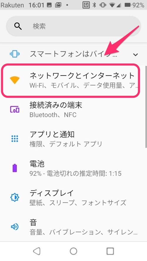 ネットワークとインターネット