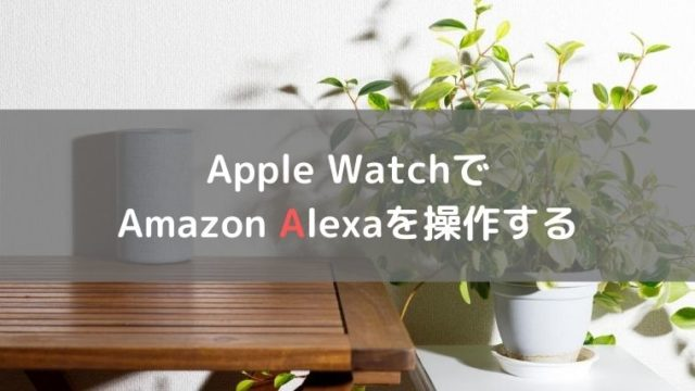 Apple WatchでAlexaを操作