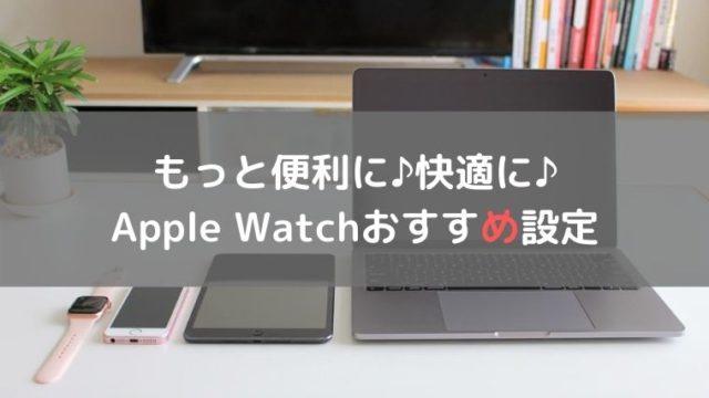 Apple Watchのおすすめ設定