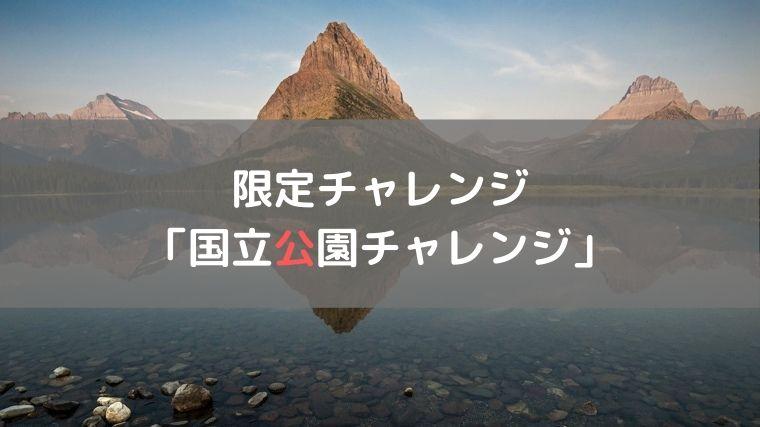 国立公園チャレンジ