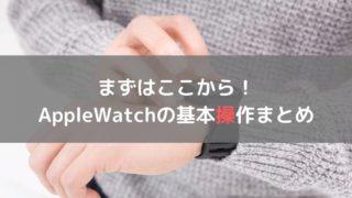 Apple Watchの基本操作