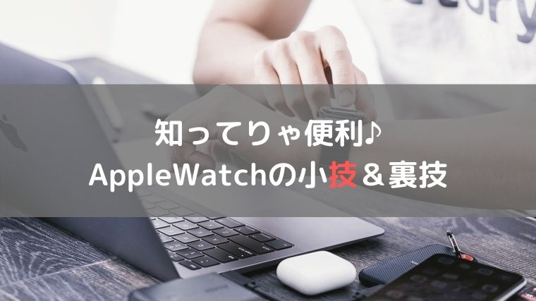 Apple Watchの小技