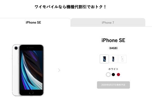 ワイモバイルにiPhoneSE登場