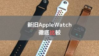 新旧Apple Watch徹底比較