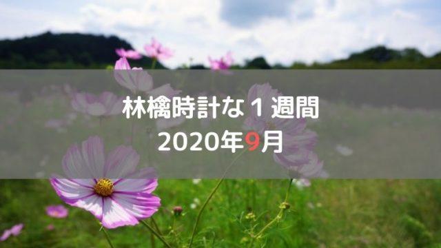 林檎時計な1週間 2020年9月