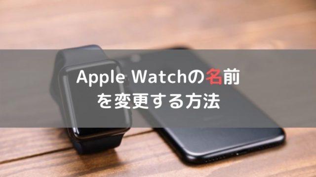 Apple Watchの名前 を変更する方法