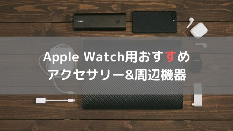 Apple Watch用アクセサリー
