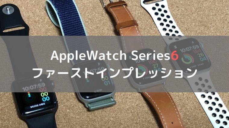 AppleWatch Series6 ファーストインプレッション