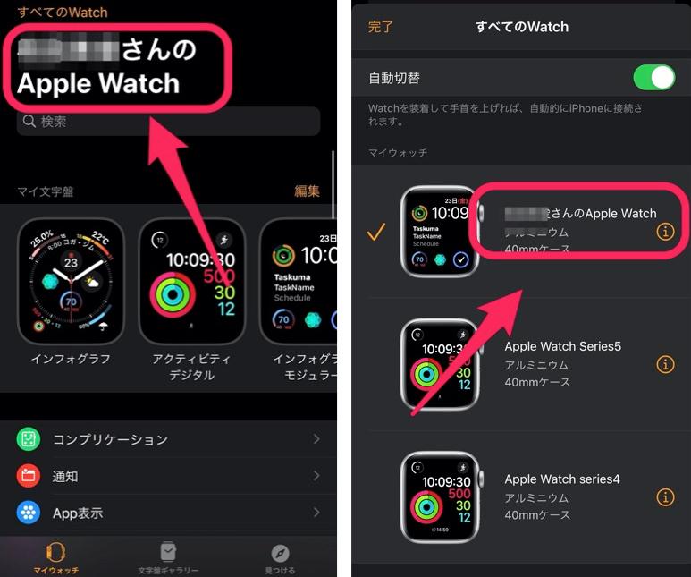 Watchアプリで本名表示