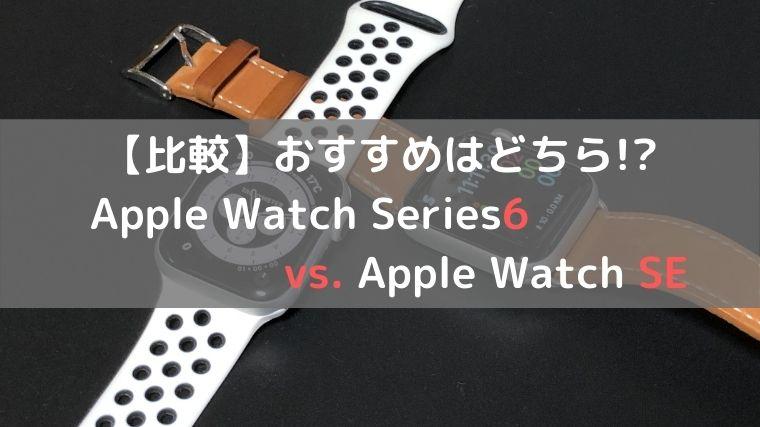 Series6とSE