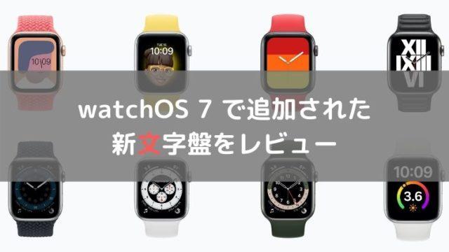 wacthOS7の新文字盤