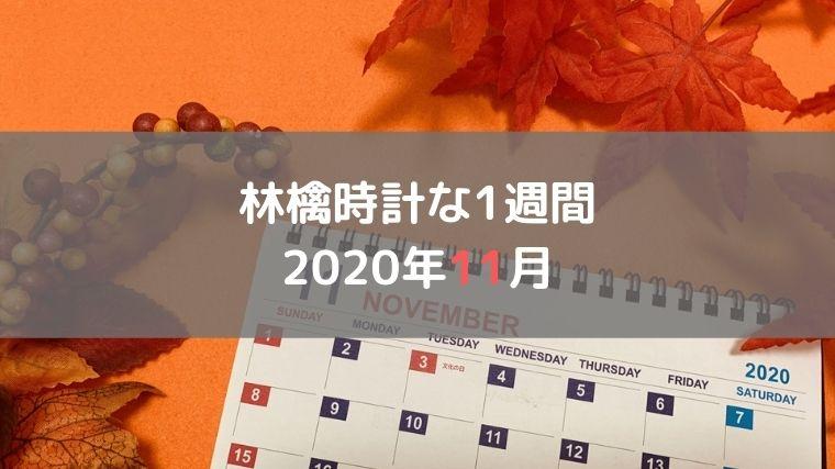 林檎時計な1週間 2020年11月