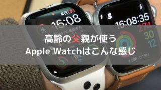 父親のAppleWatch