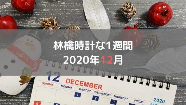 林檎時計な1週間2020年12月