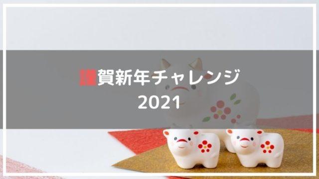 謹賀新年チャレンジ2021