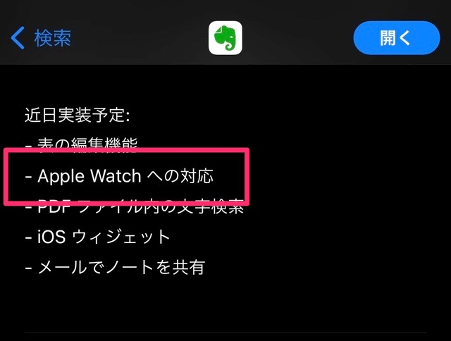 Apple_Watchへの対応