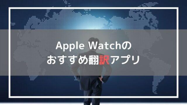 翻訳アプリ