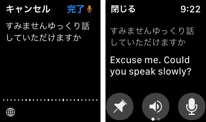 音声入力で翻訳