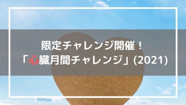 心臓月間チャレンジ2021