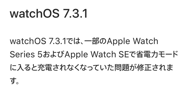 OSアップデート情報