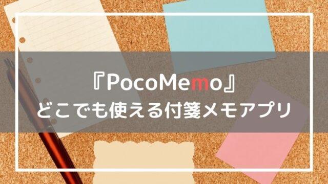 付箋メモアプリPocoMemo