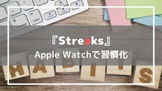 習慣化アプリStreaks