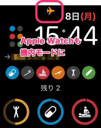 Apple_Watchも機内モードに