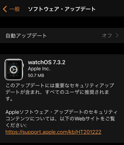 watch OS 7.3.2