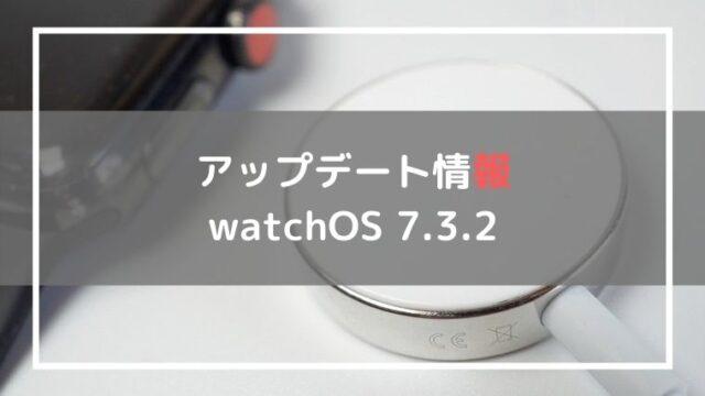 watchOS7.3.2