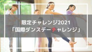 国際ダンスデーチャレンジ2021