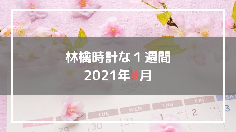 2021年4月