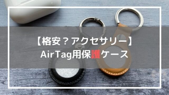 AirTag保護ケース
