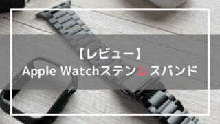 Apple Watchステンレスバンド
