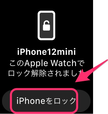 AppleWatchへの通知
