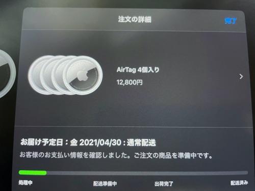 AirTag購入