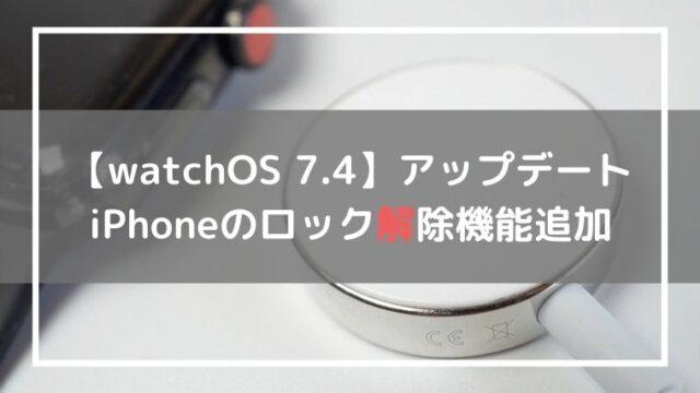 watchOS7.4