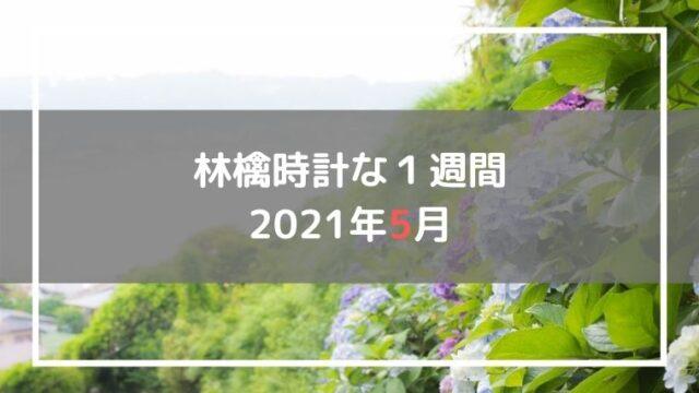 2021年5月