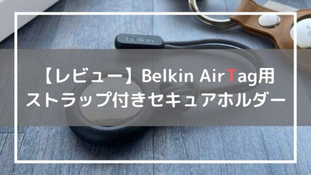 BelkinのAirTagケース